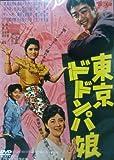 東京ドドンパ娘   NYK-809 [DVD]