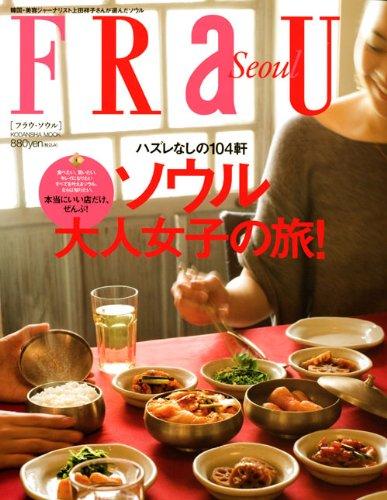 FRaU seoul ソウル 大人女子の旅! (講談社MOOK)