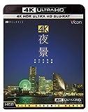 ビコム 4K Relaxes 4K 夜景【HDR】長崎・神...[Ultra HD Blu-ray]