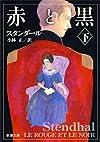 赤と黒 (下巻) (新潮文庫)
