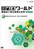 ミクロワールド ~顕微鏡で見る驚異の世界~ 第1巻 植物の生活となかま/微小な生物の世界 [DVD]