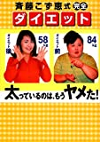 斉藤こず恵式完全ダイエット—太っているのは、もうヤメた!