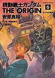 機動戦士ガンダム THE ORIGIN(6)<機動戦士ガンダム THE ORIGIN> (角川コミックス・エース)