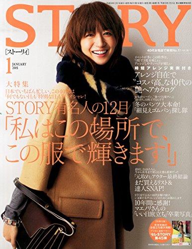 STORY (ストーリィ) 2015年 01月号 [雑誌]