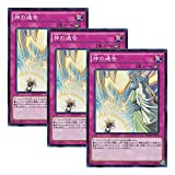 【 3枚セット 】遊戯王 日本語版 BOSH-JP079 海外未発売 神の通告 (スーパーレア)