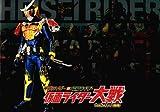 【DVD付映画パンフレット】 『平成ライダー対昭和ライダー 仮面ライダー大戦feat.スーパー戦隊』