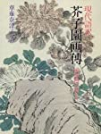 現代語訳 芥子園画伝―東洋画の描き方 (下巻)