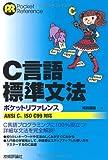 C言語標準文法 ポケットリファレンス [ANSI C、ISO C99対応]