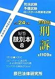 短答肢別本〈8〉刑事系刑訴〈平成24年版〉