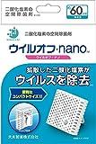 大木製薬 ウイルオフ・ナノ 60日間用