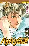バリバリ伝説(20) (少年マガジンコミックス)