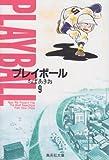 プレイボール (9) (集英社文庫―コミック版)