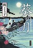 「葵の月」販売ページヘ