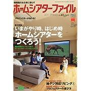 ホームシアターファイル 2011年 04月号 [雑誌]