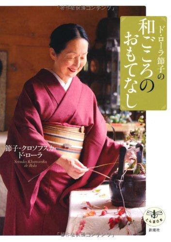 ド・ローラ節子の和ごころのおもてなし (とんぼの本)