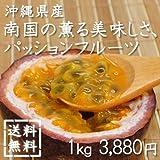 沖縄県産・南国の薫る美味しさ、パッションフルーツ 1kg ランキングお取り寄せ