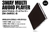 3WAYマルチオーディオDVDプレーヤー コンパクトDVDプレーヤー ZM-3WREC 3倍速録音機能搭載 USBポート搭載 CPRM/VRモード対応 DVD再生 CD再生 USB録音 DVD、DVD-R/RW、CPRM(VRモード/CPRM記...