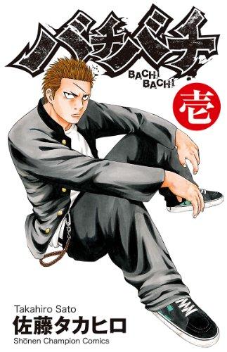 バチバチ 壱 (少年チャンピオン・コミックス)