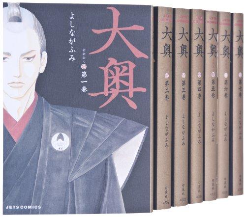 大奥 コミック 1-7巻 セット (ジェッツコミックス)