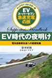 EV時代の夜明け 電気自動車社会への基礎知識