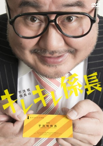 芋洗坂係長の キレキレ係長 [DVD]
