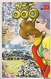 サイボーグ009 (33) (MFコミックス)