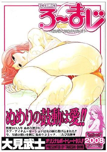 ろーまじ―我が征くはぬめりの大海 (ヤングコミックコミックス)