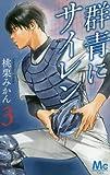 群青にサイレン(3): マーガレットコミックス
