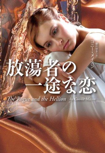 放蕩者の一途な恋 (扶桑社BOOKSロマンス)