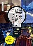 超実践的住宅照明マニュアル 増補改訂カラー版 (エクスナレッジムック)