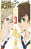 絶園のテンペスト 3 (ガンガンコミックス)
