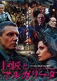 巨匠とマルガリータ《IVC 25th ベストバリューコレクション》 [DVD]