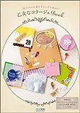 女の子の大好きをたくさん集めた 乙女なコラージュBOOK