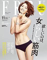 FRaU (フラウ) 2014年 11月号
