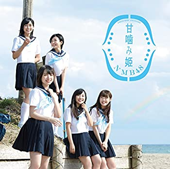 【Amazon.co.jp限定】甘噛み姫(通常盤Type-D)(DVD付)(オリジナル生写真Type-D用付)