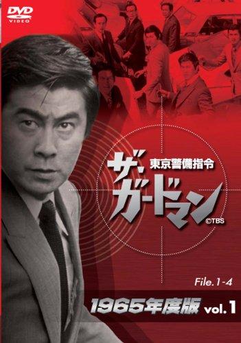 ザ・ガードマン東京警備指令1965年版VOL.1 [DVD]