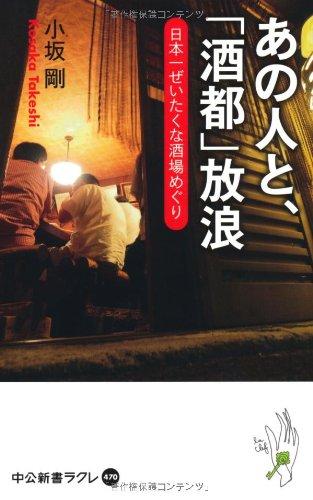 あの人と、「酒都」放浪 -日本一ぜいたくな酒場めぐり (中公新書ラクレ)