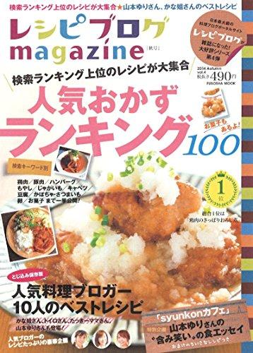 レシピブログmagazine Vol.4 秋号 (扶桑社ムック)