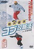 相沢盛夫コブ攻略法 [DVD]
