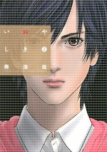 いぬやしき(2) (イブニングコミックス)