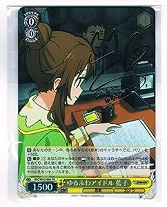 ヴァイスシュヴァルツ ゆるふわアイドル 藍子(PR)/ アイドルマスター シンデレラガールズ 2nd SEASON(IMC/W43)/ヴァイス/IMC/W43-006