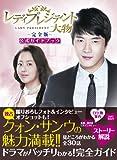 レディプレジデント~大物 -完全版- 公式ガイドブック (TOKYO NEWS MOOK 243号)