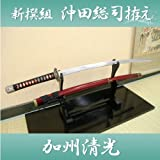 新選組 一番隊組長 沖田総司拵え・加州清光 模造刀 コスチューム用小物 全長105cm