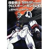 機動戦士クロスボーン・ガンダム (1) (角川コミックス・エース 2-17)