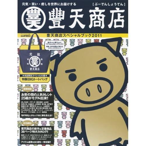 豊天商店スペシャルブック2011 (ワニムックシリーズ 167)