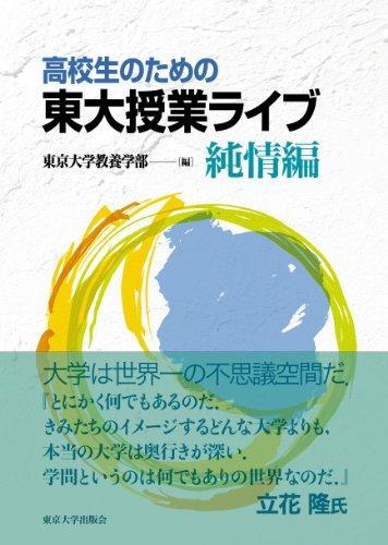 高校生のための東大授業ライブ 純情編