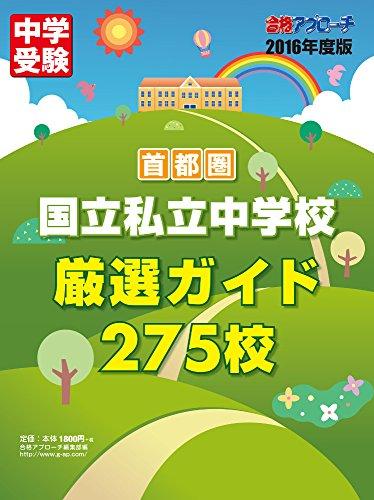 合格アプローチ首都圏国立私立中学校 厳選ガイド275校 2016年度版