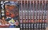 おかわり飯蔵 コミック 全11巻完結セット (ヤングサンデーコミックス)