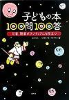 子どもの本 100問100答