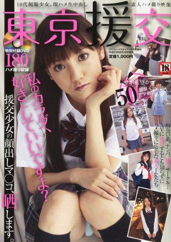 東京援交 2011年 10月号 [雑誌]